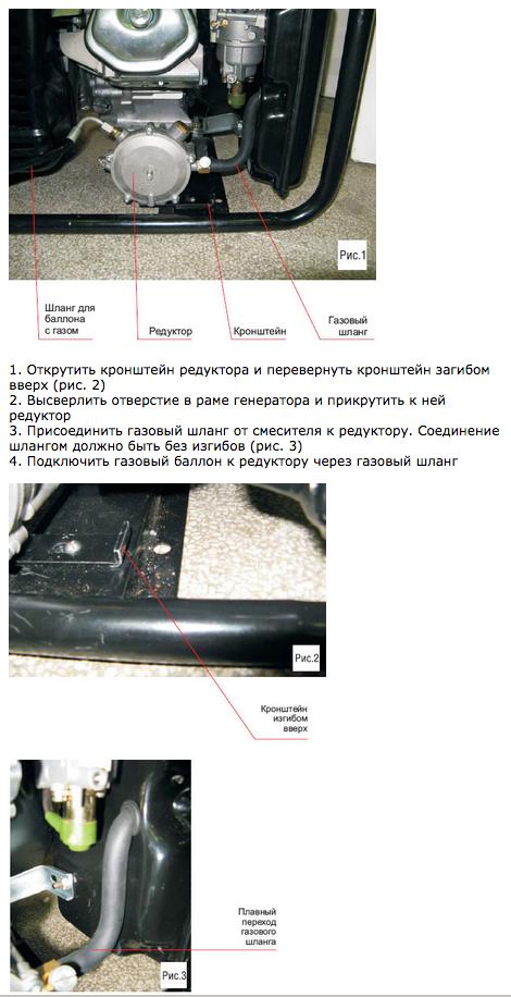 Фото: монтаж редуктора на бензиновый генератор